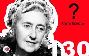 Агата-Кристи-в-вопросах-и-ответах-викторина