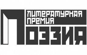 Фото: http://poetryprize.ru/