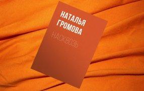 Фото: Коллаж: ГодЛитературы.РФ. Обложка электронной версии взята с litres.ru
