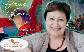 Дина Рубина в финале «Большой книги»  2020 / godliteratury.ru