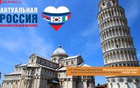 Образовательный марафон  «Актуальная Россия» запустили в Италии / godliteratiry.ru