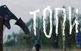 О сериале «Топи» по сценарию Глуховского / kinopoisk.ru