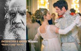 Л. Н. Толстой. «Война и мир». Часть 1