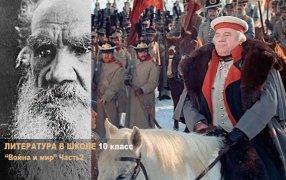 Л. Н. Толстой. «Война и мир». Часть 2