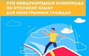 XVII Международная олимпиада по русскому языку / pushkin.institute