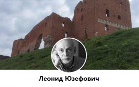 Страница Леонида Юзефовича в facebook