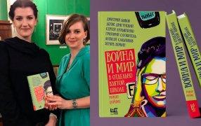 Российские писатели написали коллективный роман-буриме. Кураторы Анна Хрусталева и Анастасия Скорондаева / Facebook