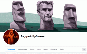 Страница Андрея Рубанова /  facebook.com