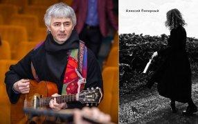 Алексей Паперный (фото с сайта mayak.help) и обложка его книги