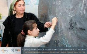 В Таджикистане пройдет конкурс на самую престижную школу с обучением на русском языке / asiaplustj.info