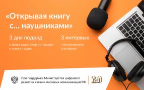 Российский книжный союз продолжает проект «Открывая книгу с ...» в 2021 году  / bookunion.ru