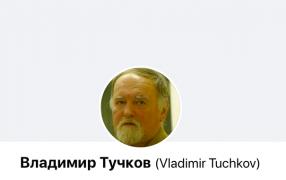 Фото со страницы Владимира Тучкова в фейсбуке