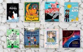 7 новых детских книг на ММКЯ
