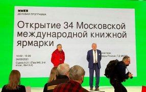 Открытие ММКЯ / Людмила Прохорова