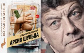 Интервью с финалистом 'Большой книги' Владимиром Паперным, автором  романа 'Архив Шульца'
