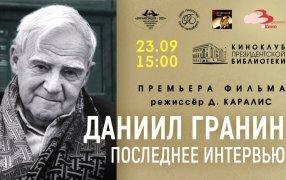 киноклуб Президентской библиотеке им.Ельцина
