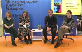 Молодые писатели представляют сборник своих произведений на ММКЯ / YouTube