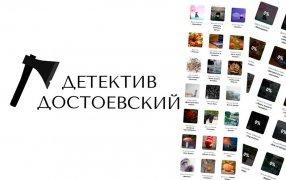 Конкурс «Детектив Достоевский» / godliteratury.ru