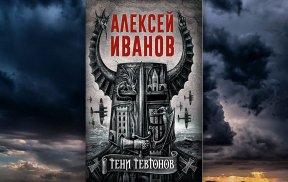 «Тени тевтонов» Алексея Иванова