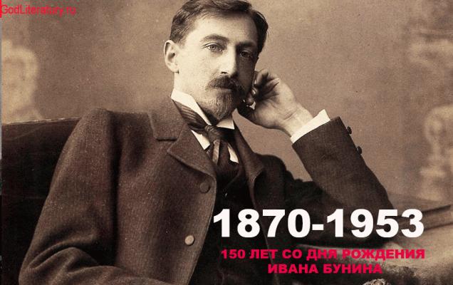 22 октября 2020 - 150 лет со дня рождения писателя Ивана Бунина
