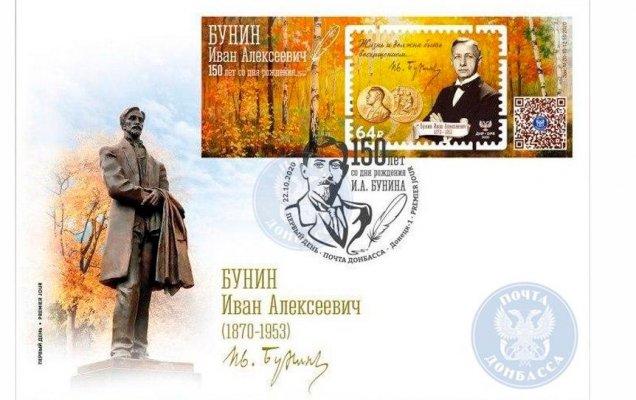 ГП «Почта Донбасса»