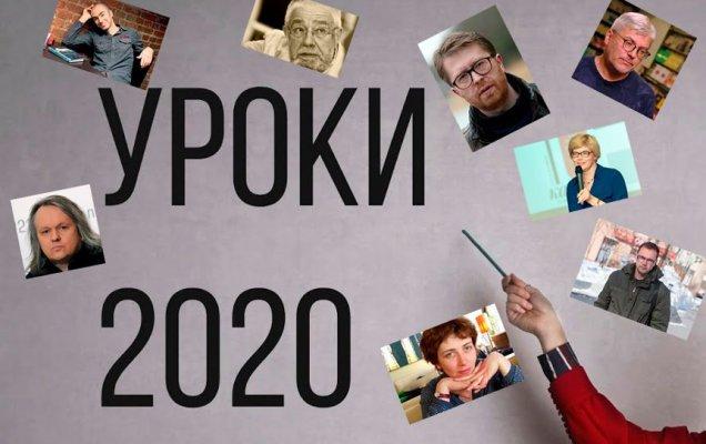 Каким оказался главным урок этого пандемийного самоизолированного года для российских писателей?