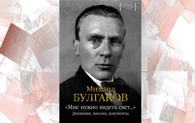 «Мне нужно видеть свет...». Дневники, письма, документы   Михаила Булгакова