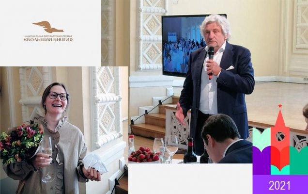 Накануне открытия Книжного фестиваля 'Красная площадь' состоялся литературный обед - оглашение имен финалистов премии 'Большая книга'