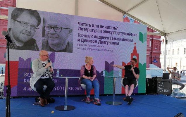 Слева направо: Драгунский, Пульсон, Геласимов