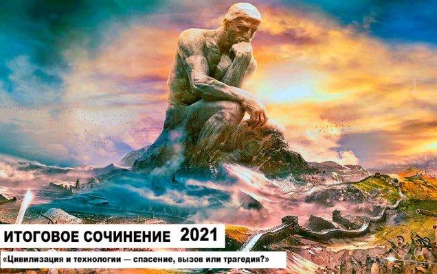 Разбираем направления итогового сочинения 2020-2021: примерные темы, цитаты, книги, фильмы / civilization.com