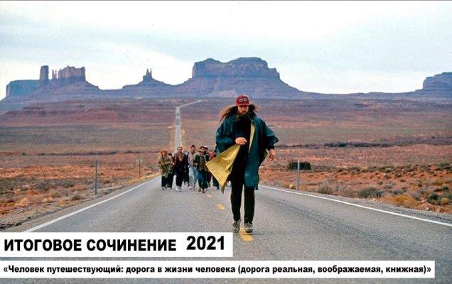 Направления итогового сочинения 2020-2021: примерные темы, цитаты, книги, фильмы  / kinopoisk.ru/ кадр из фильма 'Форест Гамп' (США,1994). Реж Роберт Земекис