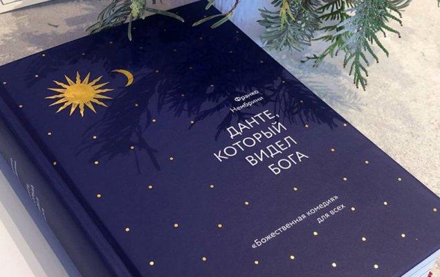 фрагмент книги 'Данте, который видел Бога' Франко Нембрини / издательство 'Никея'