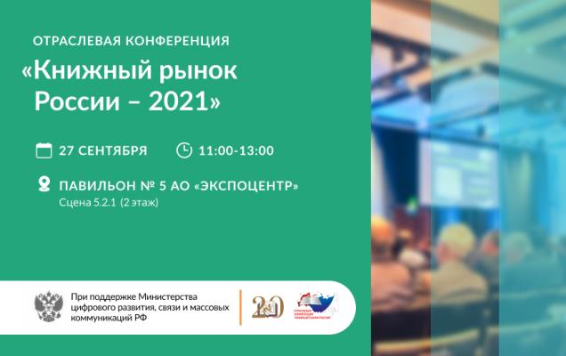 Российский книжный союз продолжает проект «Открывая книгу с ...» в 2021 году