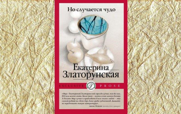 Коллаж: ГодЛитературы.РФ. Обложка с сайта издательства, рассказ публикуется с разрешения автора