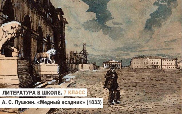 Александр Бенуа. Иллюстрация к поэме Александра Пушкина «Медный всадник»
