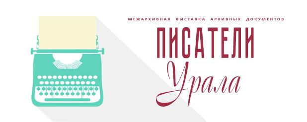 writers-of-ural-banner-618x246