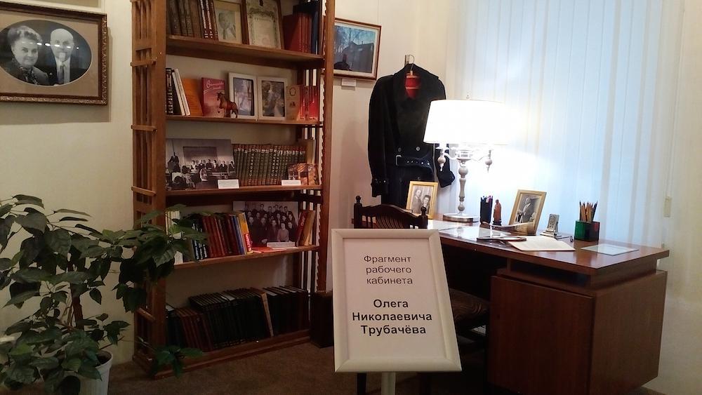 Мемориальный музей О. Н. Трубачева в музее г. Долгопрудного