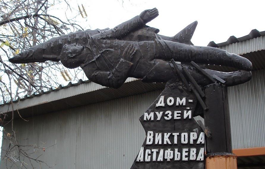 Царь-рыба_указатель у дома Астафьева