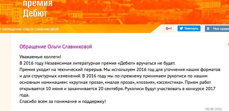 Обращение Ольги Славниковой премия Дебют
