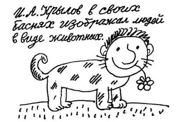 перлы-из-школьных-сочинений-3