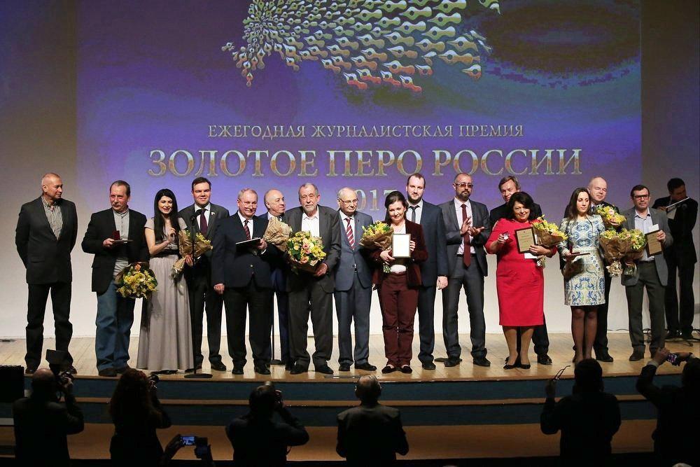 вручение премии Золотое перо России