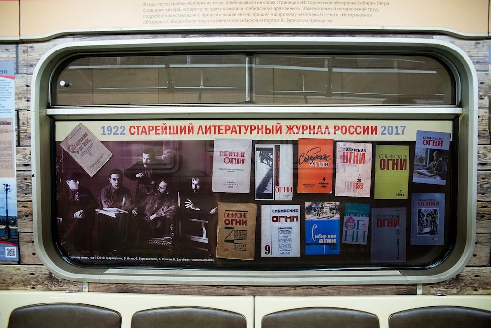 сибирские огни в метро_01