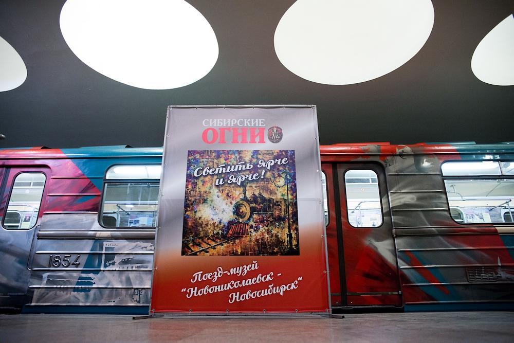 сибирские огни в метро