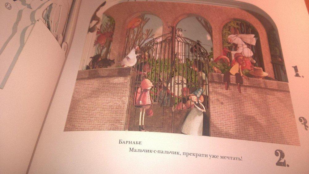 встреча с известным французским художником-иллюстратором Ребеккой Дотремер