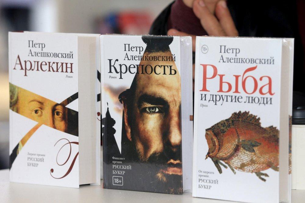 книги Алешковского