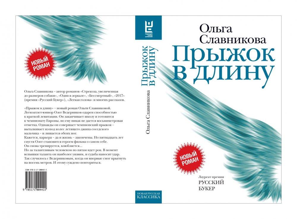 Ольга Славникова. Прыжок в длину