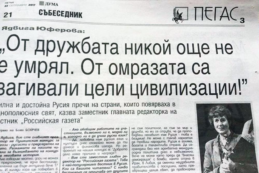 Интервью с Ядвигой Юферовой болгарской газете Пушкинский конкурс