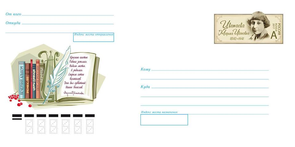 конверт с цветаевой