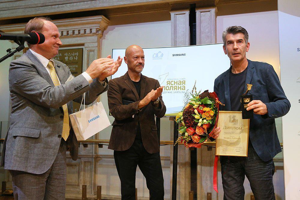 Ясная полня 2017 Рубанов получает приз