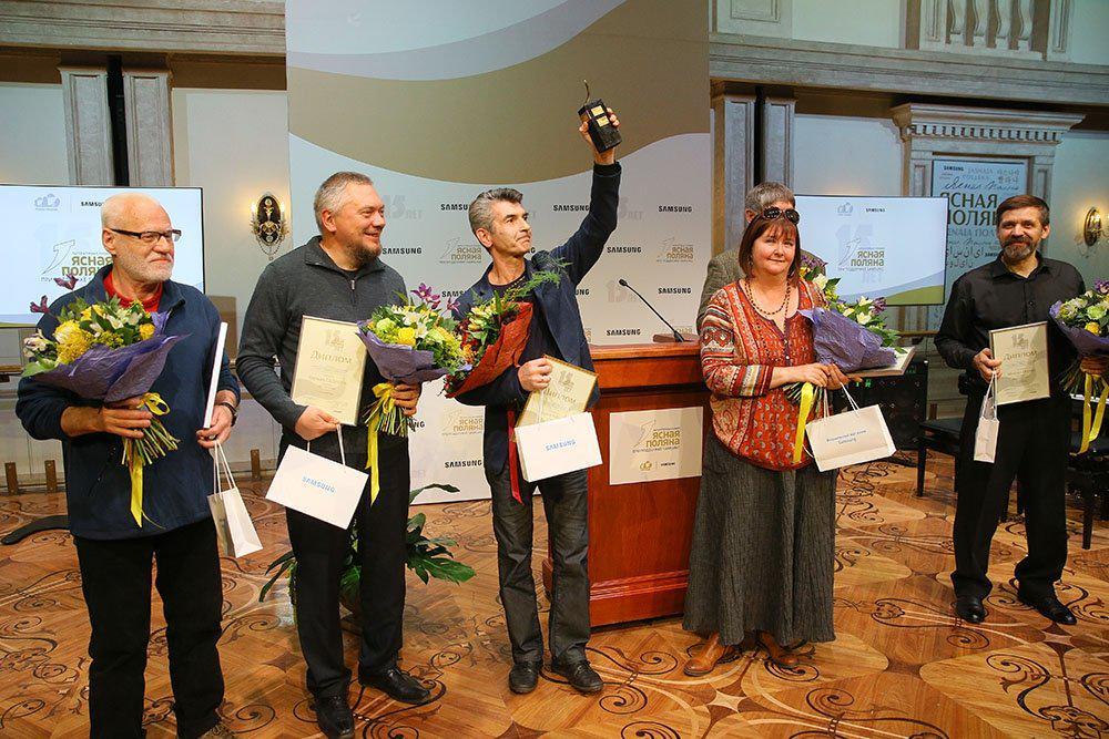Ясная полня 2017 лауреаты премии